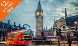 חופשת פסח בלונדון