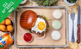 ארוחת המבורגר בבורגר סטורי