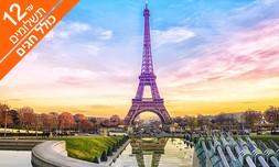 חופשה בפריז, כולל סופ