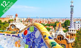 חופשת 5 כוכבים בברצלונה