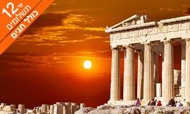 5* Marriott באתונה, כולל חגים