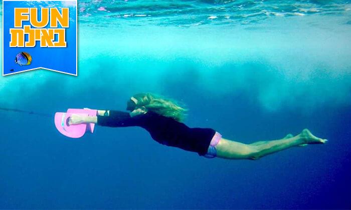 4 אטלנטיס ספורט ימי - שייט חוויתי כולל אטרקציות לבחירה