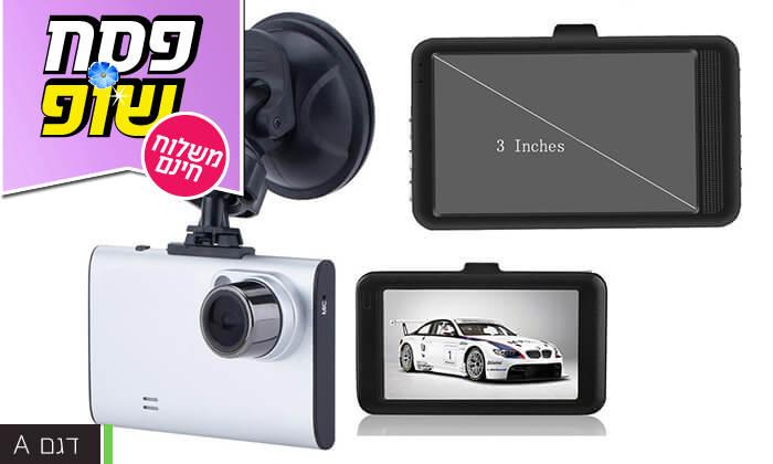 3 מצלמת דרך לרכב- משלוח חינם!