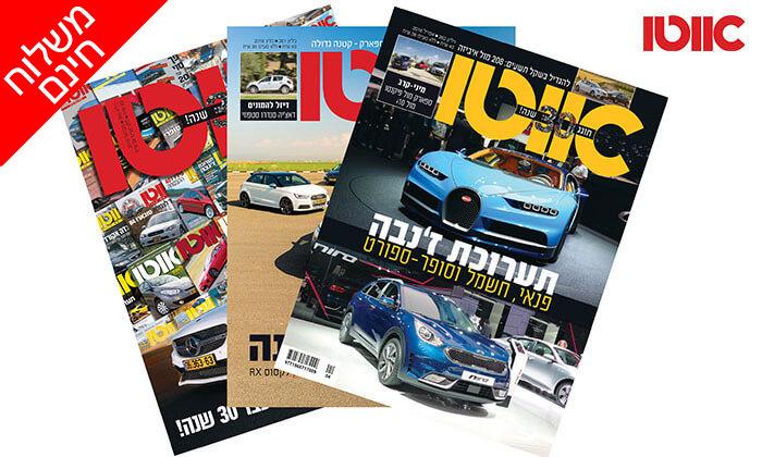 2 מנוי למגזין 'אוטו'