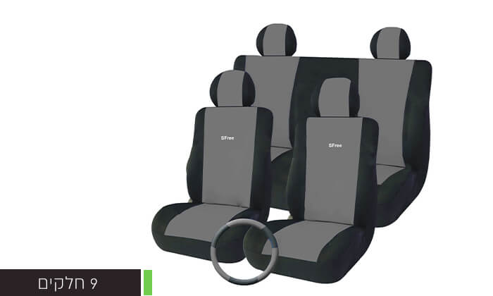 5 סט כיסויי מושב לרכב