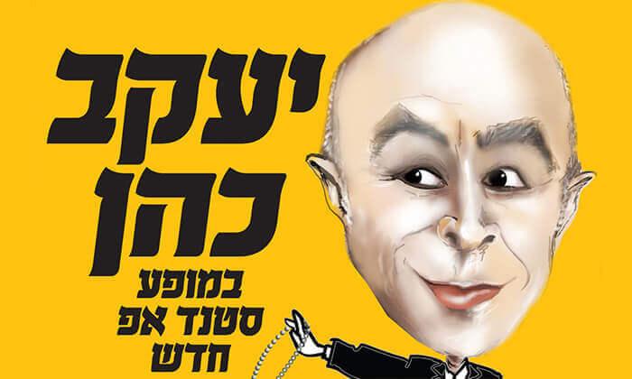 2 יעקב כהן - סטנד אפ