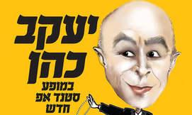 יעקב כהן במופע סטנד אפ