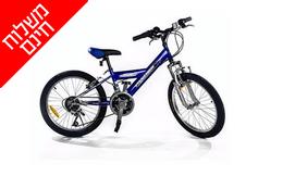 אופני הרים לילדים ונוער