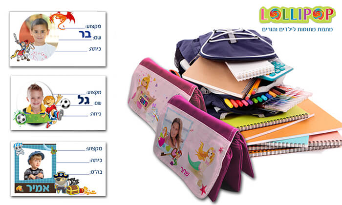 2 ערכת בית ספר לילדים