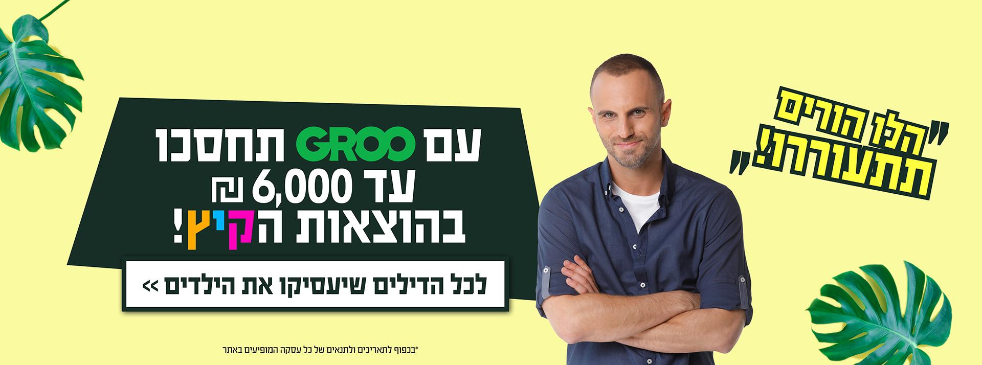 חגיגות הקיץ של GROO - חסכון של עד 6000 שח