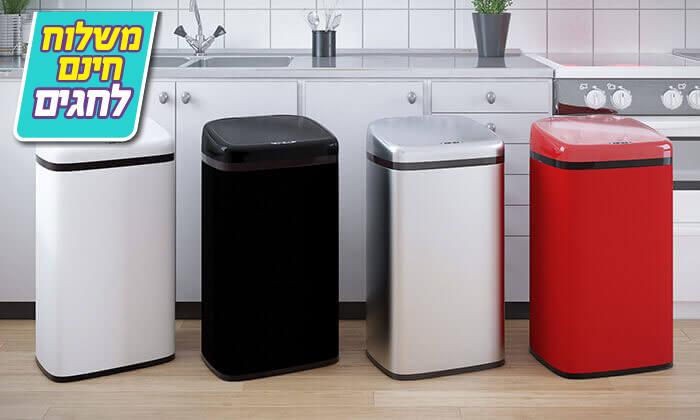 2 פח אשפה אוטומטי במבחר גדלים וצבעים - משלוח חינם!