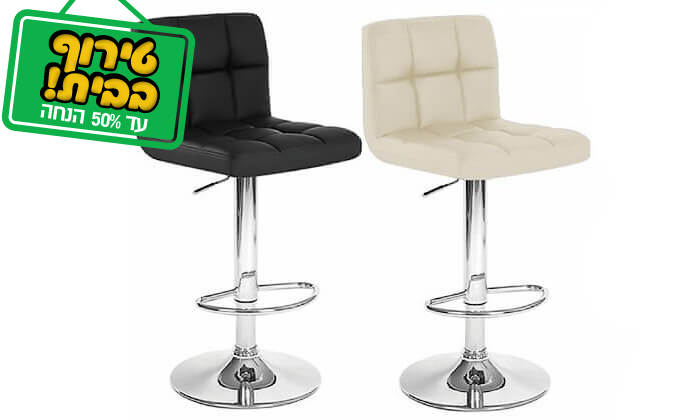 2 זוג כיסאות בר - משלוח חינם!