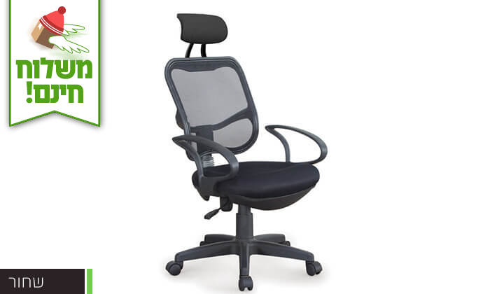 4 כיסא מנהלים אורתופדי - הובלה חינם!