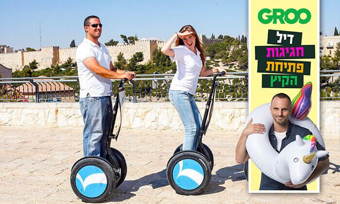 2 דיל חגיגת קיץ: סיורי סגוויי עם smart tour בתל אביב ובירושלים
