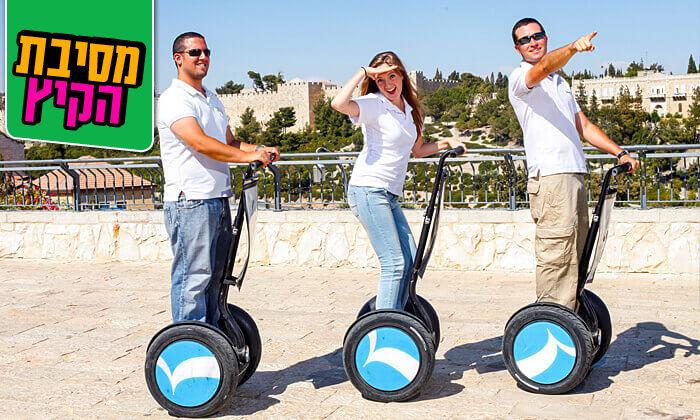 2 סיורי סגוויי עם Smart Tour, תל אביב וירושלים