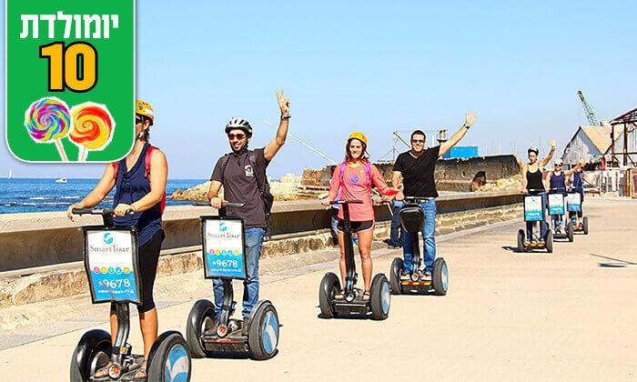 3 סיורי סגוויי עם Smart Tour, תל אביב וירושלים