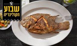 ארוחת דגים זוגית בשורי בורי