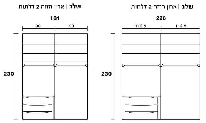 3 שמרת הזורע: ארון דלתות הזזה