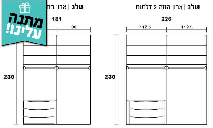 5 שמרת הזורע: ארון הזזה 2 דלתות