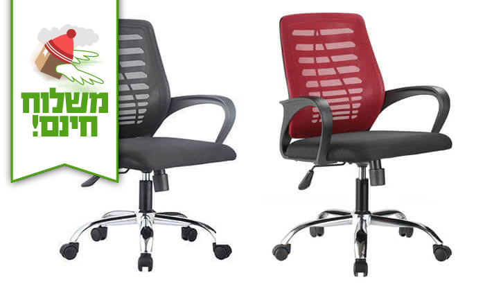 2 כיסא אורתופדי Bradex