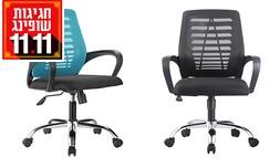 כיסא אורתופדי Bradex