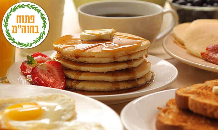 """2 שובר הנחה או ארוחת בוקר זוגית בבית הפנקייק המקורי, נמל ת""""א"""