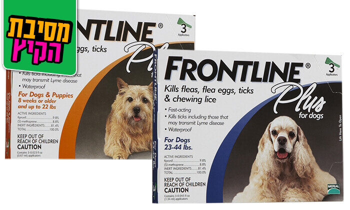 3 אמפולות פרונטליין פלוס לחתולים או לכלבים - משלוח חינם!