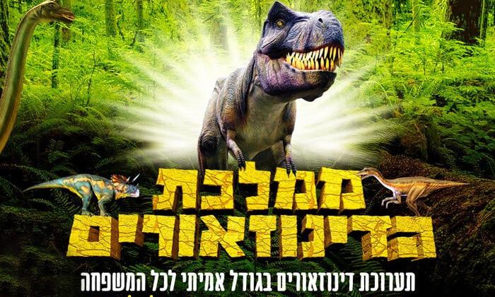 2 תערוכת ממלכת הדינוזאורים בנמל תל אביב