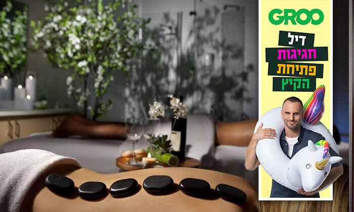 2 דיל חגיגת קיץ: דריה ספא במלון רמדה נתניה