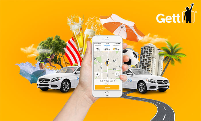 2 הטבה לנסיעה במונית באמצעות אפליקצייתGett