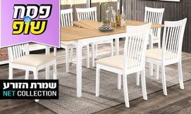 פינת אוכל עם 6 כסאות דגם קשת