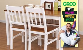 פינת אוכל ו-4 כיסאות עץ BRADEX
