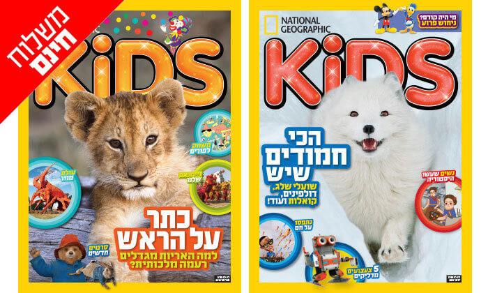 2 מנוי היכרות למגזין נשיונל גיאוגרפיק קידס - משלוח חינם!