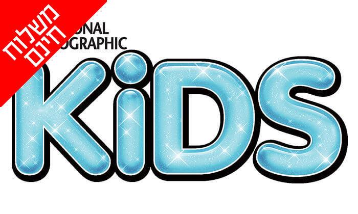 3 מנוי היכרות למגזין נשיונל גיאוגרפיק קידס - משלוח חינם!
