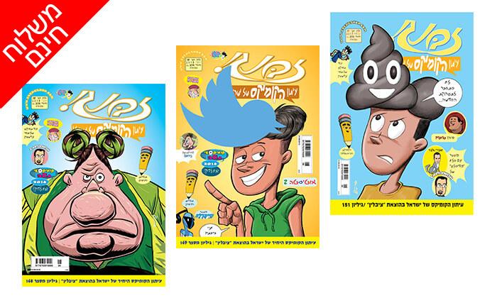 2 מנוי היכרות לירחון הקומיקס זבנג - משלוח חינם!