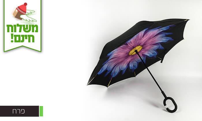 4 זוג מטריות מתהפכות שלא מטפטפות - משלוח חינם