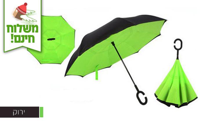 11 זוג מטריות מתהפכות שלא מטפטפות - משלוח חינם