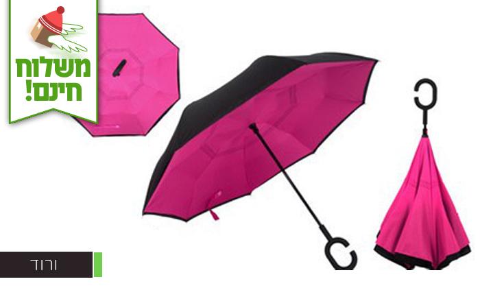 12 זוג מטריות מתהפכות שלא מטפטפות - משלוח חינם