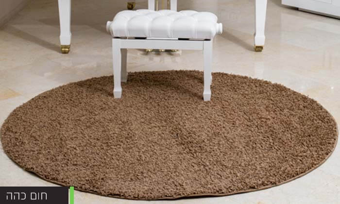 5 שטיח שאגי עגול - משלוח חינם!