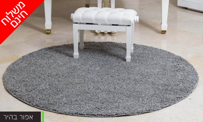 4 שטיח שאגי עגול - משלוח חינם!