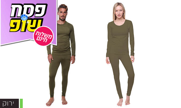 3 חליפה תרמית לנשים וגברים - משלוח חינם!