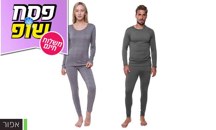 4 חליפה תרמית לנשים וגברים - משלוח חינם!