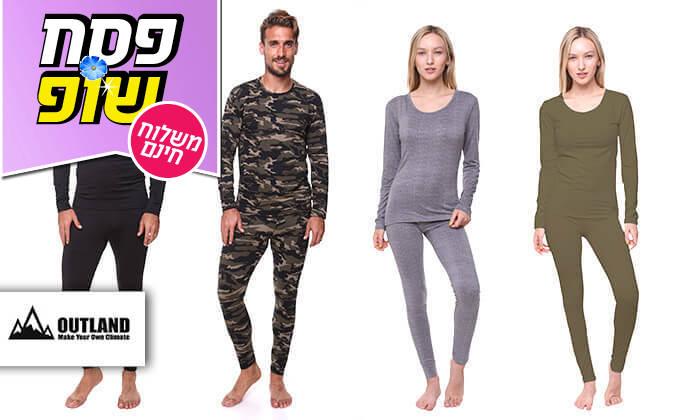 2 חליפה תרמית לנשים וגברים - משלוח חינם!